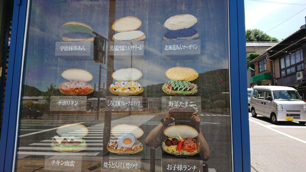 東 区 パン 屋